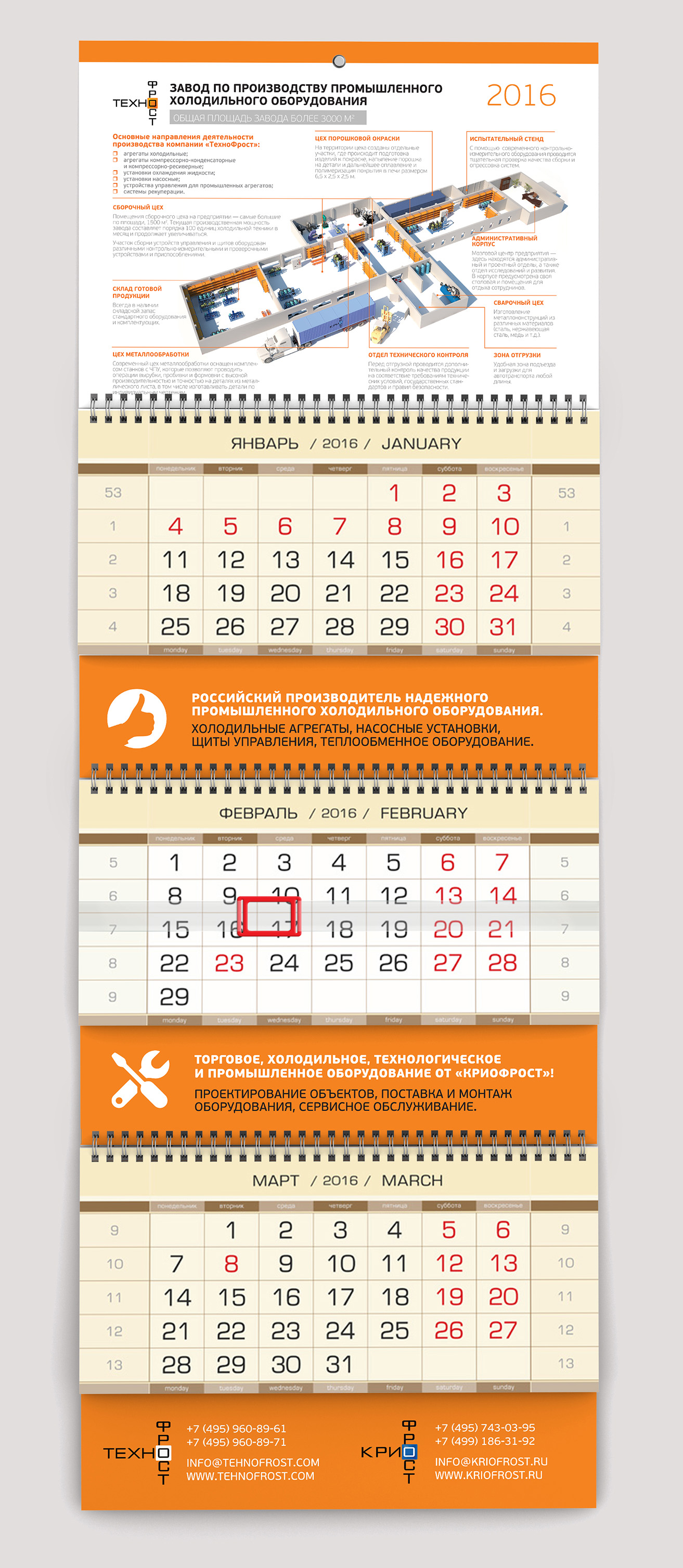 3D для календаря