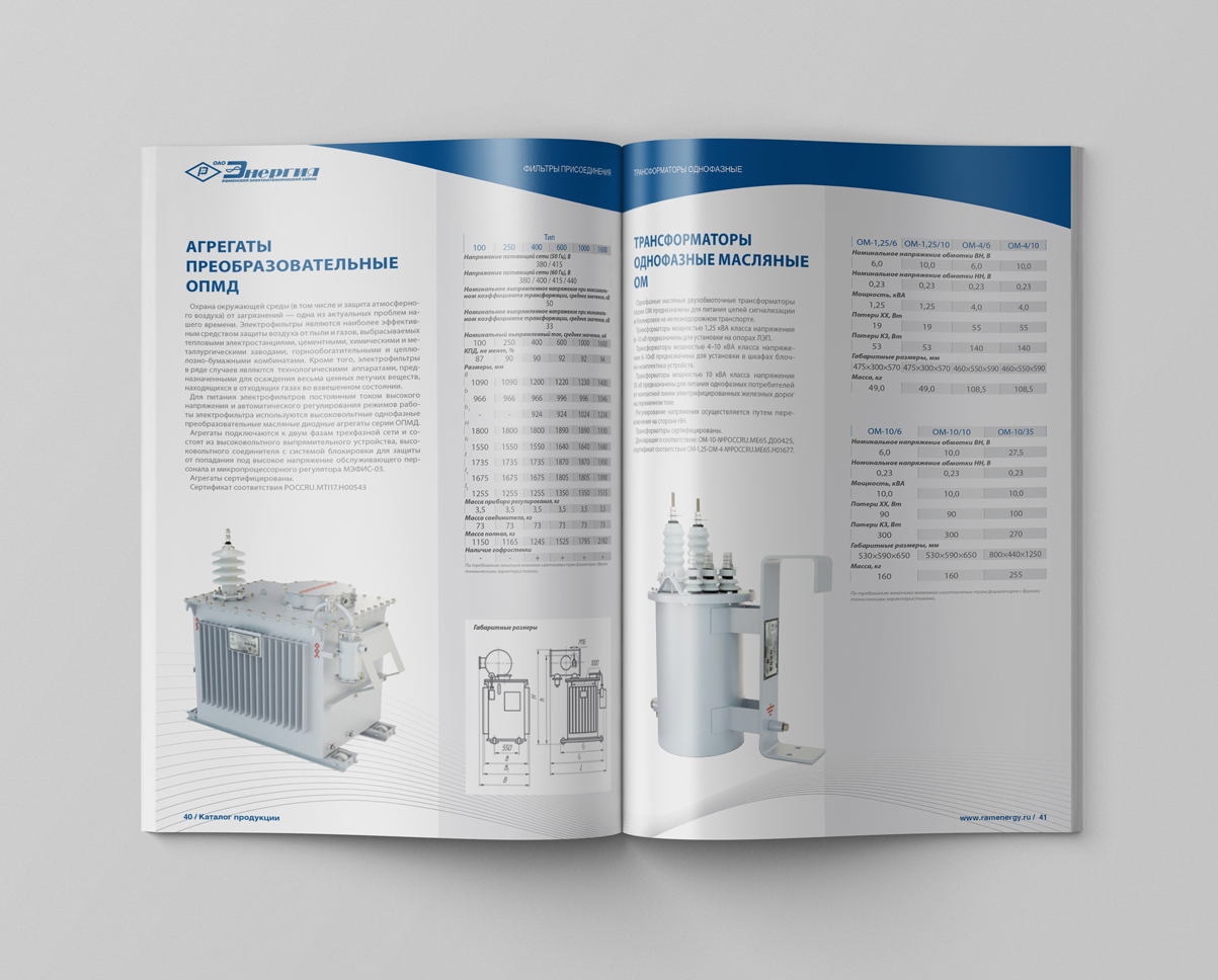 Дизайн каталога РЭТЗ Энергия