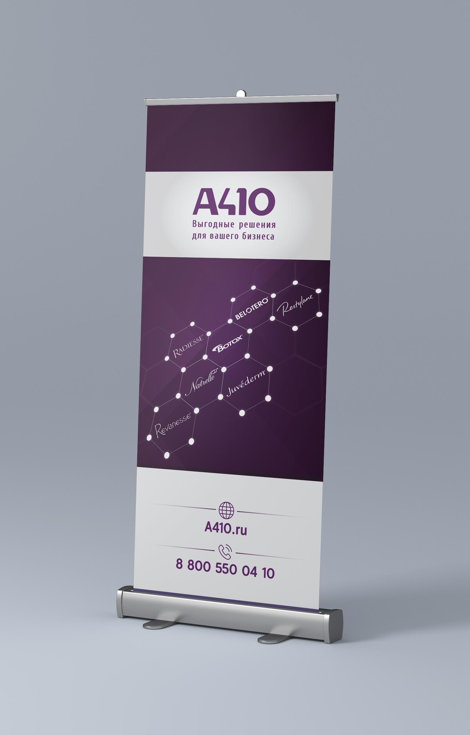 Ролл-ап А410