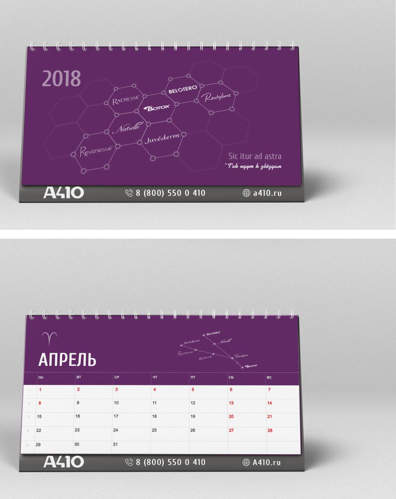Календарь домик а410